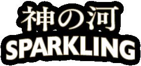 神の河スパークリングの商品ロゴ