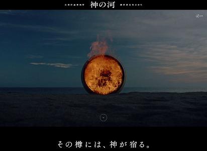 神の河ブランドサイト_HPトピックス用画像.png