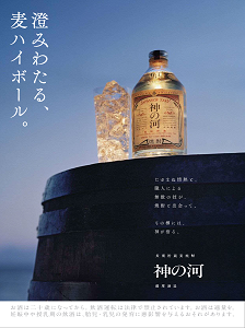 神の河_雑誌広告 .png