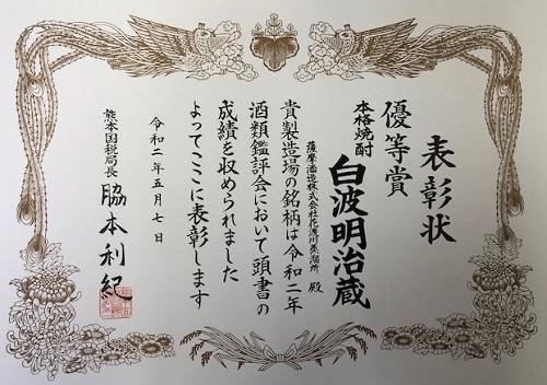 賞状(花渡川).JPG