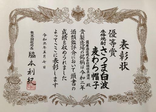 賞状(頴娃).JPG