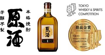 TWSC_さつま白波原酒.png