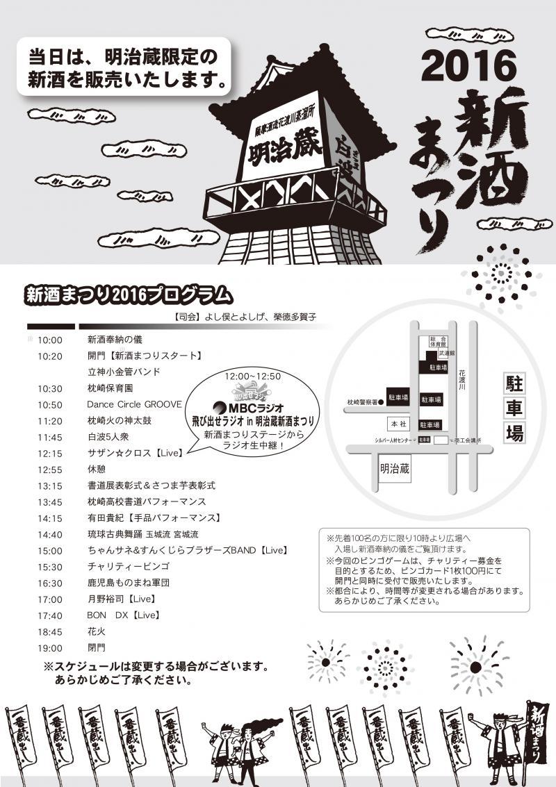 2016新酒まつりステージ.jpg