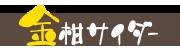 発泡酒・その他:金柑サイダー