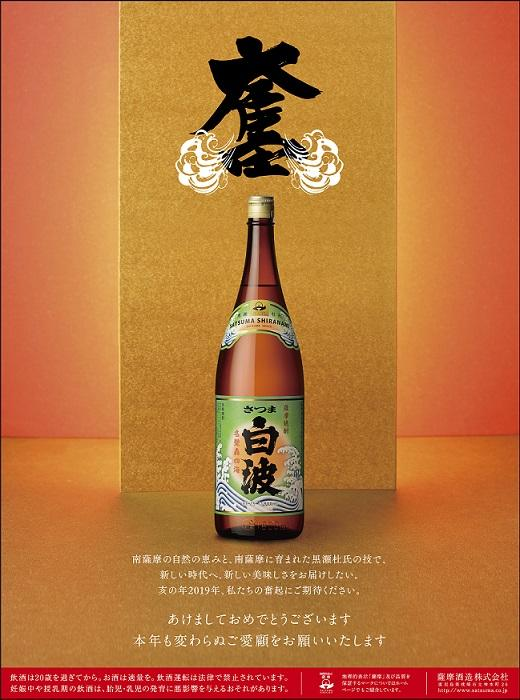 satsuma2019nenga軽い.jpg