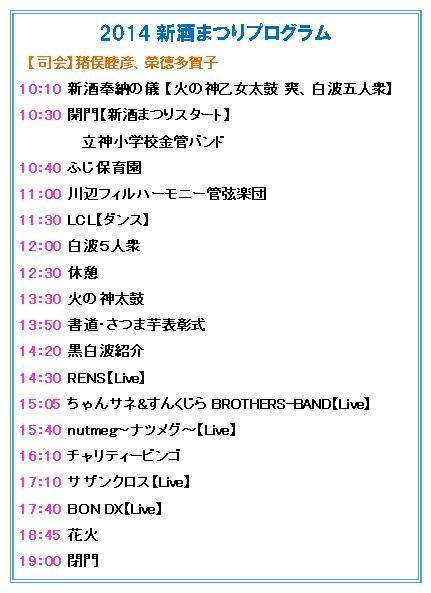 新酒まつり2014プログラム.jpg