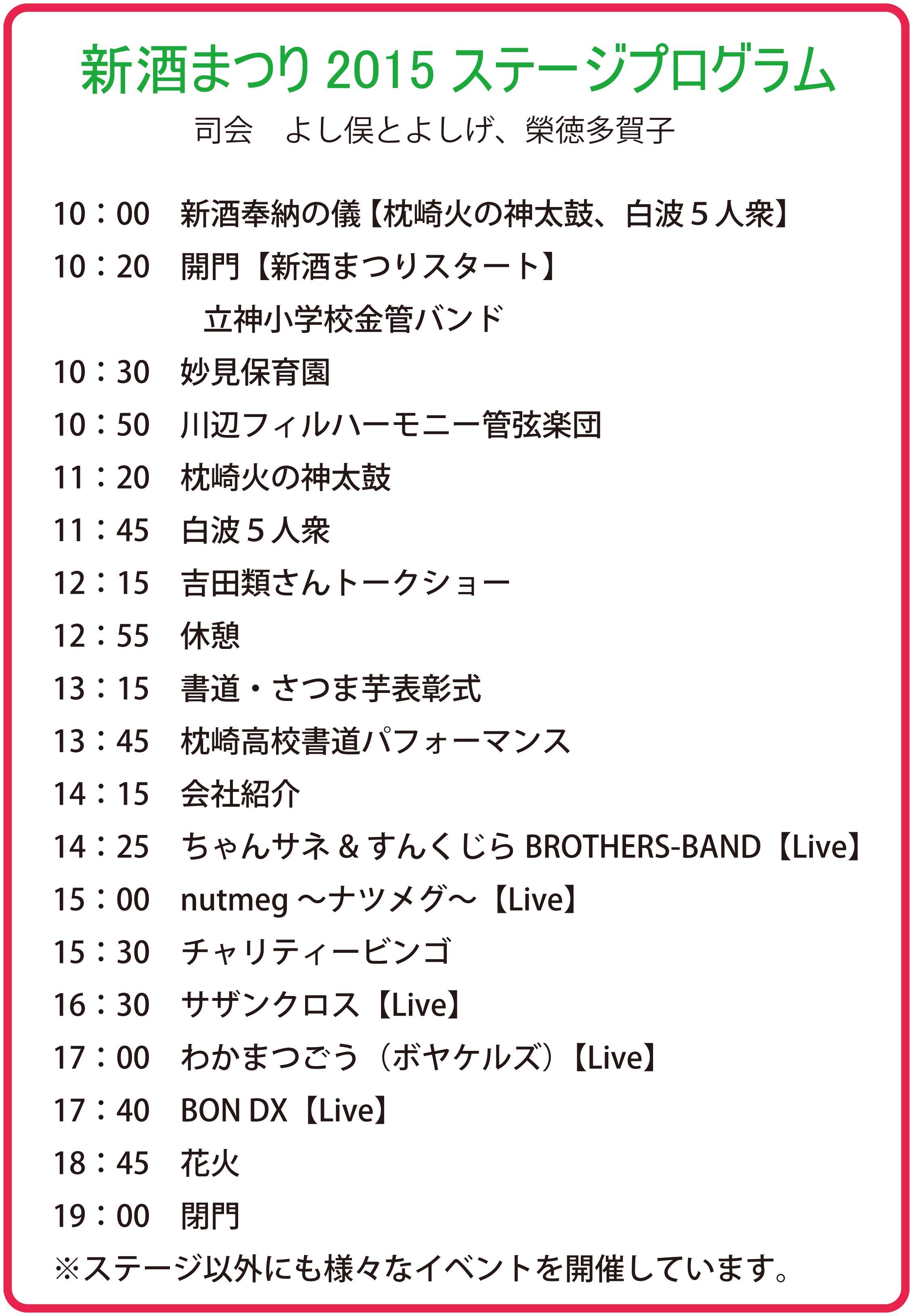 新酒まつり2015ステージプログラム.jpg