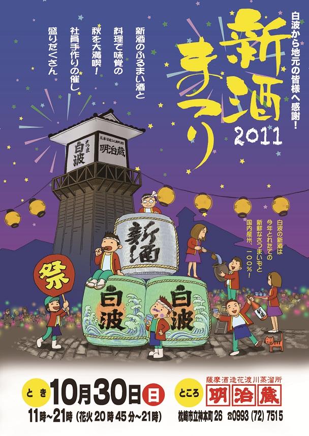 新酒まつり2011ポスター2.jpg
