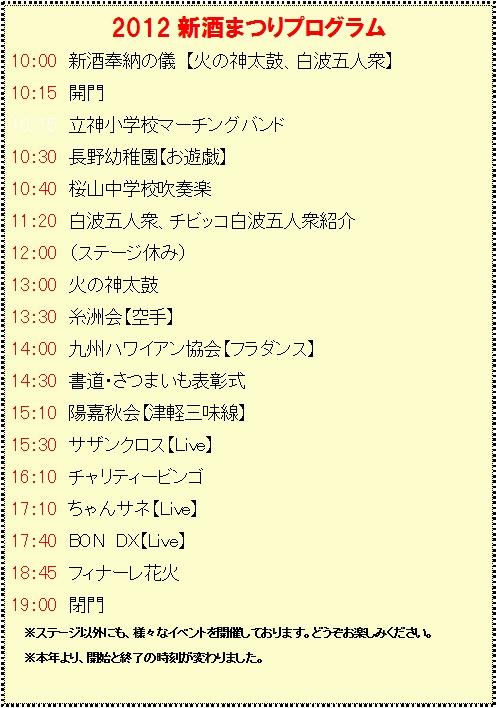 新酒まつり2012プログラム.jpg