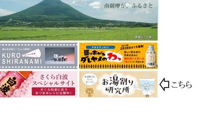 薩摩酒造トップページ2.jpg