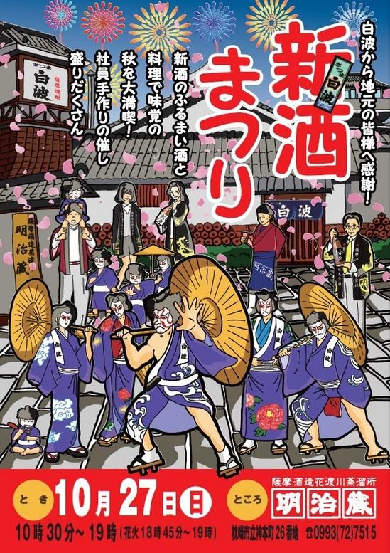 新酒まつり2013ポスター.jpg