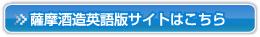 薩摩酒造英語版サイトはこちら