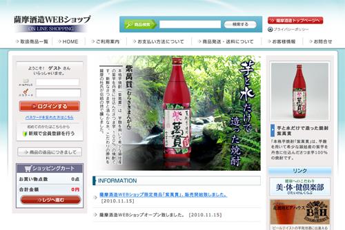 薩摩酒造WEBショップ
