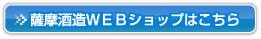 薩摩酒造WEBショップはこちら