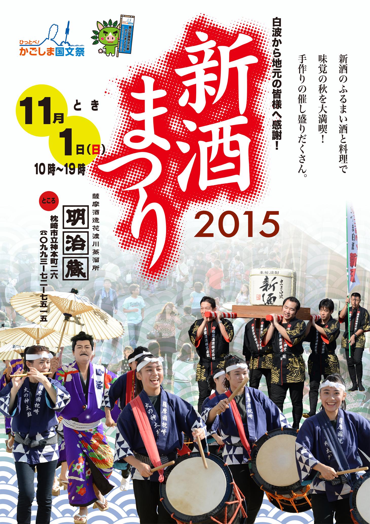 shinshu_matsuri2015.jpg